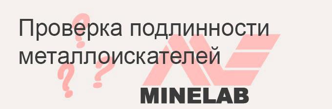 Проверка подлинности металлоискателей Minelab