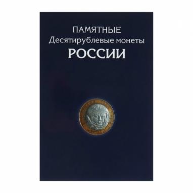 Альбом-планшет для 10-руб Биметаллических и Стальных монет России