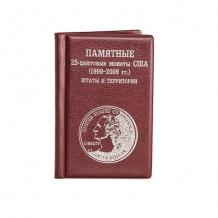 """Монетник для 25-центовых монет США 1999 - 2009 гг. """"Штаты и территории"""" с промежуточными листами с изображениями монет"""