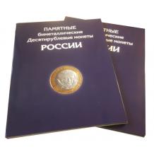Альбом-планшет для 10-руб Биметаллических монет России. (2 монетных двора)