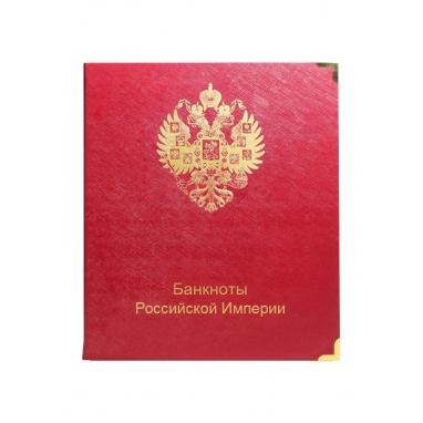 Альбом для банкнот Российской Империи с 1898 по 1917 гг.