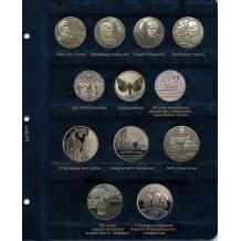 Лист для юбилейных монет Украины 2020 года