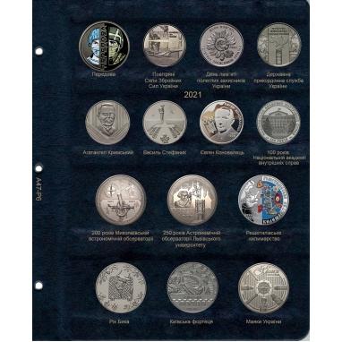 Лист для юбилейных монет Украины 2020-2021 гг.