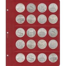 Универсальный лист для памятных монет 5 рублей СССР