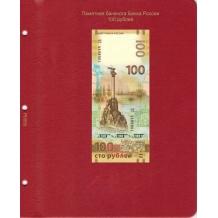 Универсальный лист для памятной банкноты России 100 рублей