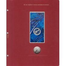 Лист для монет 60 лет первого полета человека в космос
