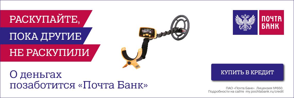 Покупка в кредит Почта банк