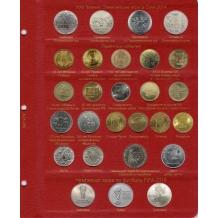 Переходный лист в альбом для памятных монет России