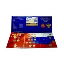 Альбом-планшет для хранения монет СССР и России (с разновидами) регулярного выпуска 1991-1993 гг.