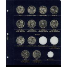 Лист для монет Республики Казахстан 2016 г