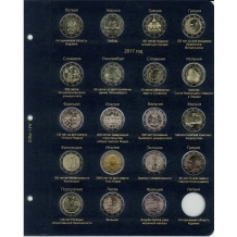 Лист для памятных и юбилейных монет 2 Евро 2016-2017 гг.