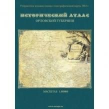 Исторический атлас Орловской губернии. Военно-топографическая кaртa 1863 года.