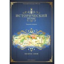 Исторический атлас Тверской губернии. Топографическая кaртa 1853 года.