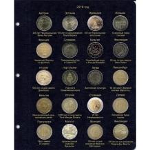 Лист для памятных и юбилейных монет 2 Евро 2016 г
