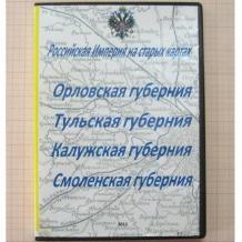 Орловская, Тульская, Калужская, Смоленская Губерния
