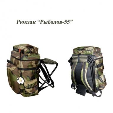 "Рюкзак ""рыболов-55"" 55 л."