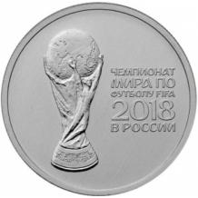 Монета 25 рублей 2017 года (год на аверсе 2018). Чемпионат мира по футболу 2018 года в России