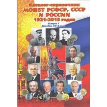 Каталог-справочник монет РСФСР, СССР и России 1921-2015 годов.