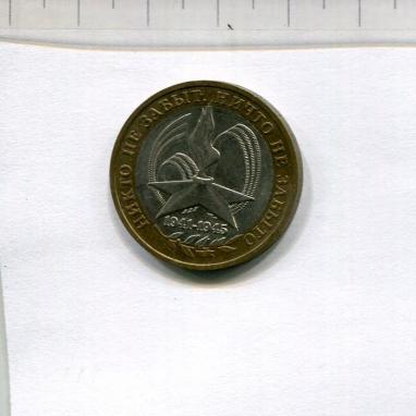 60-я годовщина Победы в ВОВ 1941-1945, 2005 год, ММД