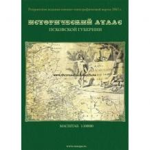 Исторический атлас Псковской губернии. Военно-топографическая кaртa 1863 года.