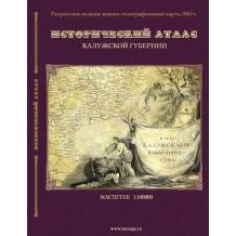 Исторический атлас Калужской губернии. Военно-топографическая кaртa 1863 года.