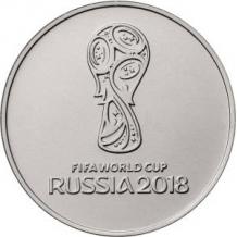 Монета 25 рублей 2016 года (год на аверсе 2018), посвященная Чемпионату мира по футболу FIFA 2018 в России
