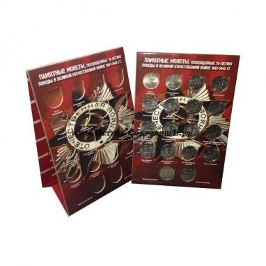 Стойка для хранения памятных 5-рублевых монет посвященных 70-летию победы в великой отечественной войне 1941-1945 гг.