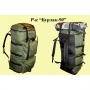 Рюкзак «бурлак-90»