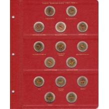 """Лист для монет серии """"Красная книга"""" с1991-1994гг."""