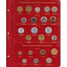 Лист для монет треста Арктикуголь и монет Тувинской народной республики