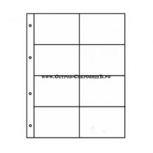 Лист в альбом для хранения бон или горизонтальных календарей стандарта «grand» на восемь ячеек