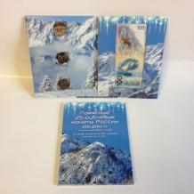 Альбом-планшет для памятных 25-рублевых монет посвященных О.И. 2014г. в сочи. Том 2 (с банкнотой 100 руб)