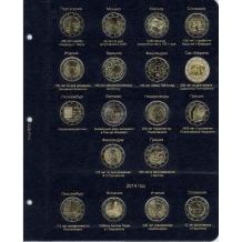 Лист для памятных и юбилейных монет 2 Евро2013-2014гг.