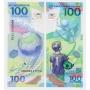 100 рублей к ЧМ 2018 по футболу