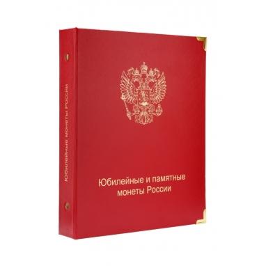 Альбом для юбилейных и памятных монет России в блистерах