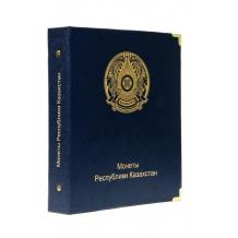 Альбом для монет Республики Казахстан с 1995 по 2020 год.