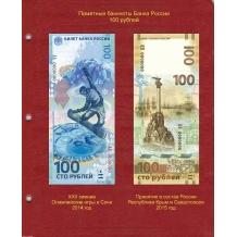 Лист для памятных банкнот «Крым и Севастополь-2015» и «Олимпиада Сочи-2014», 100 рублей