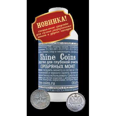 Средство для глубокой очистки серебряных монет
