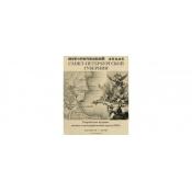 исторические атласы (печатные издания)