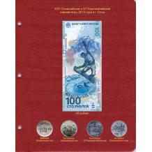 Лист для памятной банкноты «Олимпиада Сочи-2014» 100 рублей и монет