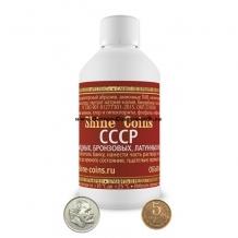 Средство для чистки и полировки медных, бронзовых, латунных монет СССР