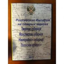 Тверская, Ярославская, Новгородская, Псковская губернии
