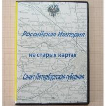 Санкт-Петербургская губерния
