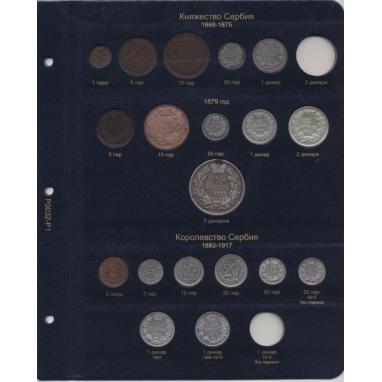 Комплект листов для монет княжеств Сербии и Черногории.