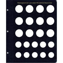 Переходный лист для монет Республики Казахстан (с не подписанными ячейками)