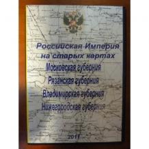 Московская, Рязанская, Владимирская, Нижегородская губернии