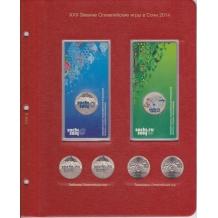 Комплект листов для юбилейных монет Сочи 25 рублей в блистерах