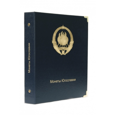 Альбом для монет Югославии