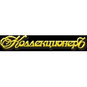ООО КоллекционерЪ