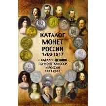 Каталог монет России 1700-1917 годов.